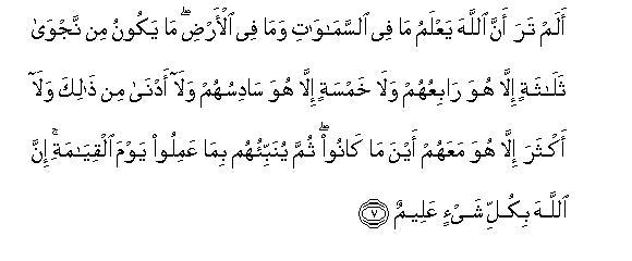 58 surah al mujadilah the pleading woman sayyid abul ala