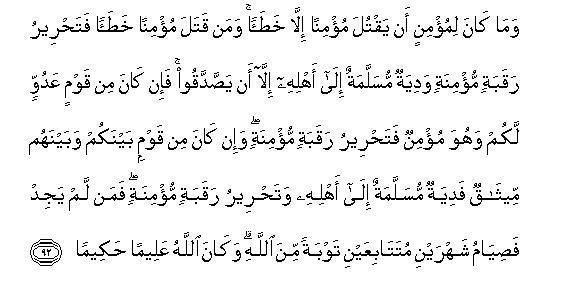 4  Surah An Nisa (The Women) - Sayyid Abul Ala Maududi