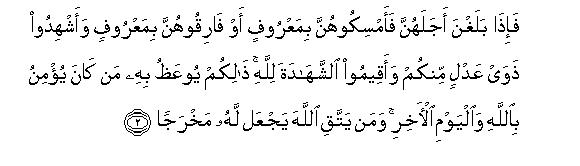65  Surah At Talaq (Divorce) - Sayyid Abul Ala Maududi - Tafhim al